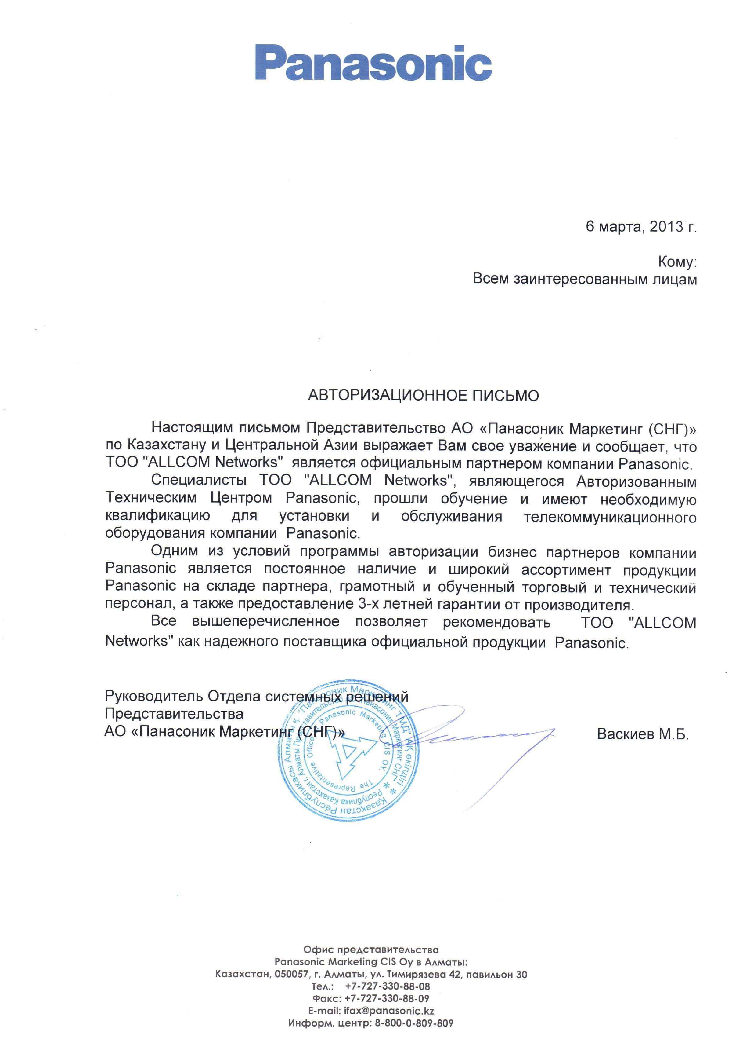 Рекомендательное письмо от корпорации Panasonic
