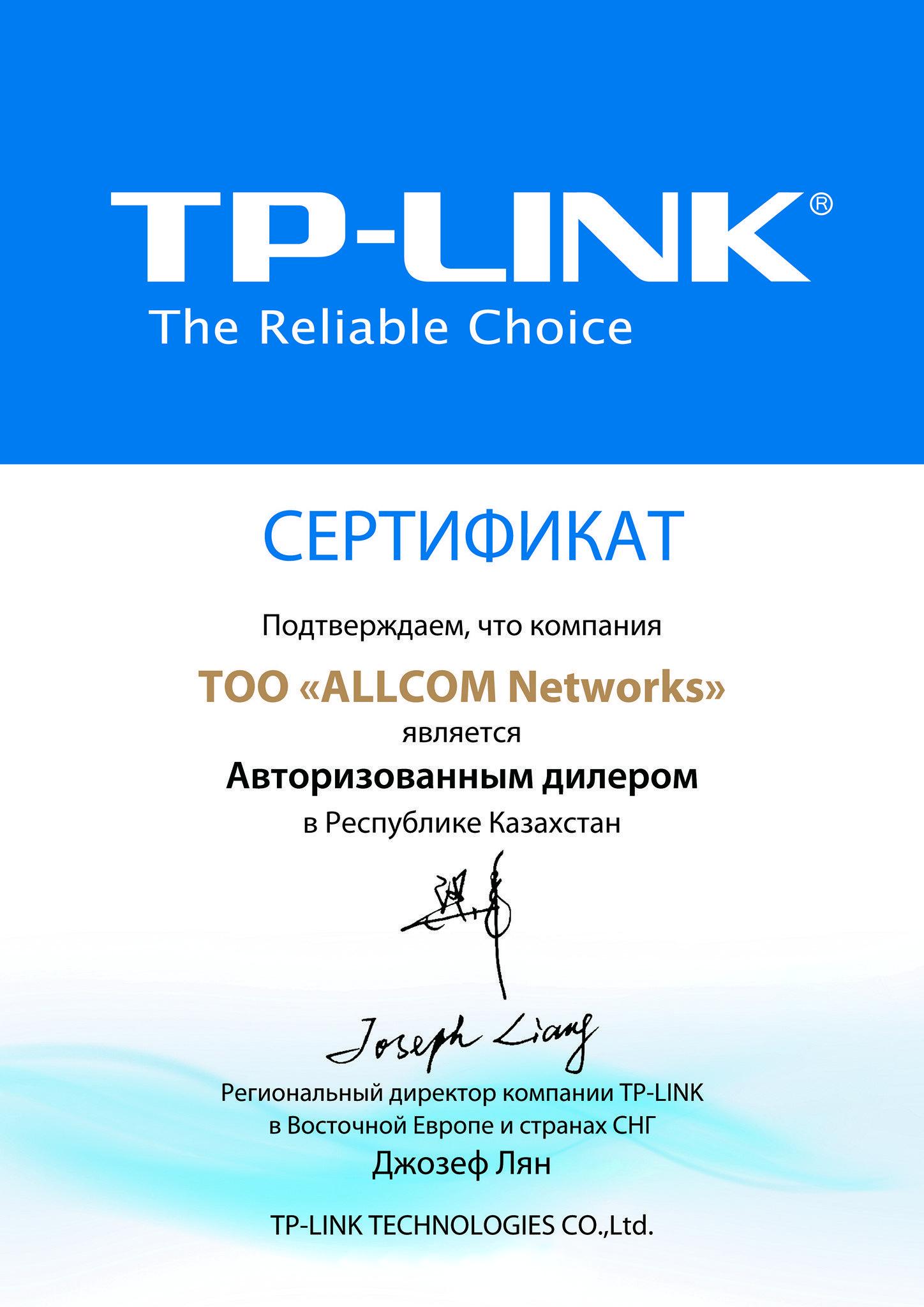 Сертификат TP-Link