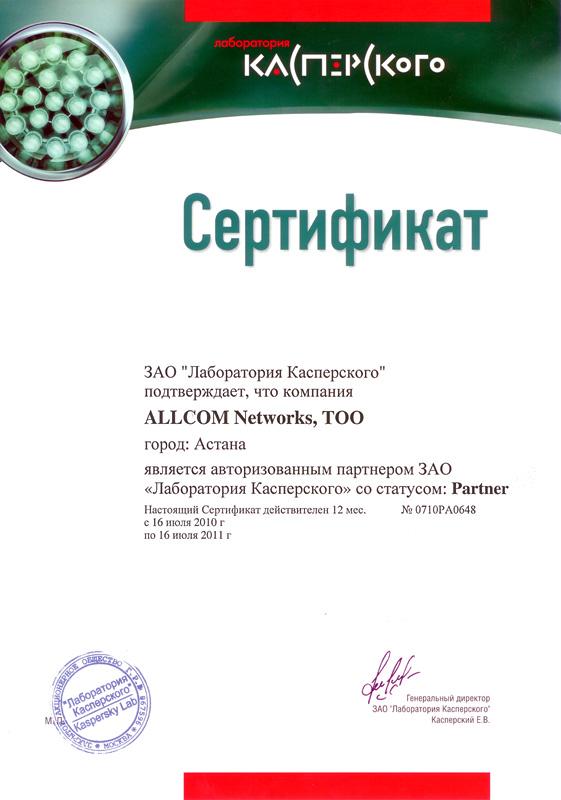 Сертификат партнера Лаборатории Касперского