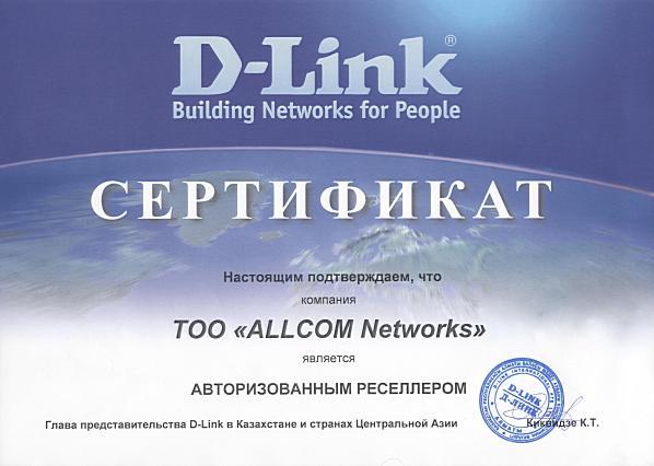 Сертификат партнера D-Link