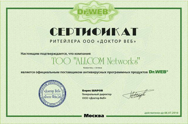 Сертификат партнера Доктор Веб
