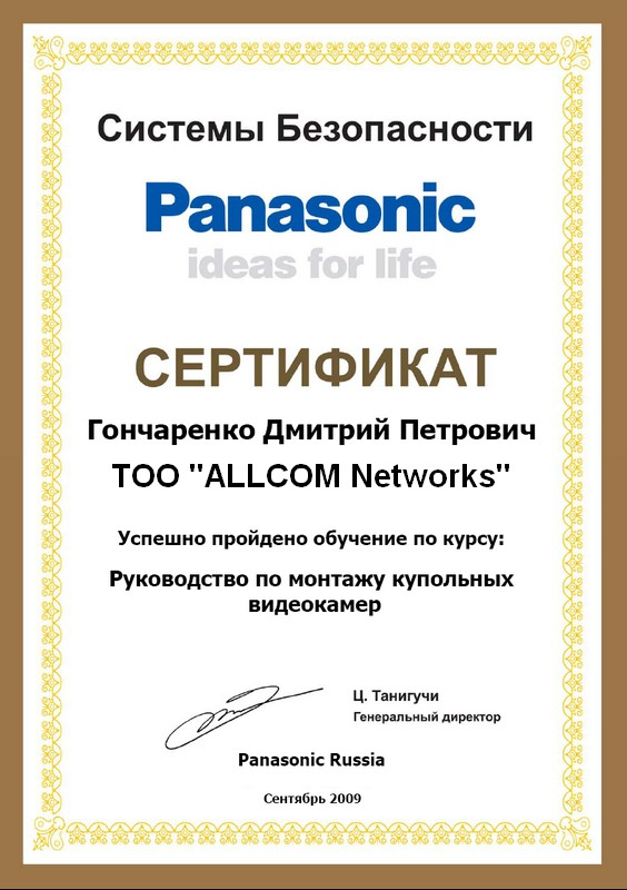 panasonic_cert_video2
